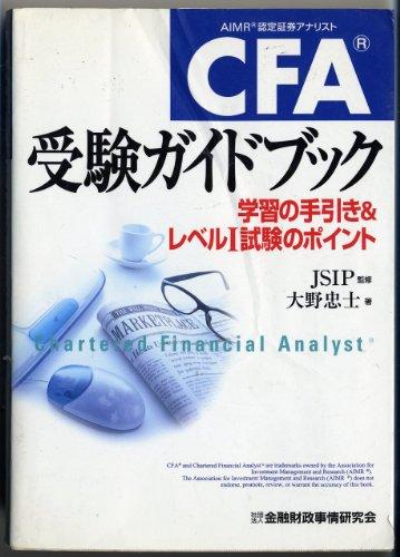 AIMR CFA: Charted Finacial Analyst = Shiefue juken gaidobukku : gakushu no tebiki ando reberu ichi shiken no pointo [Japanese Edition]