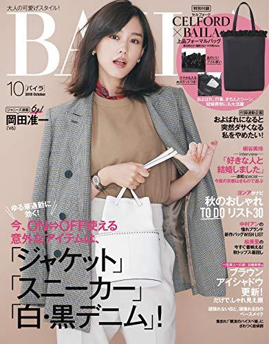 BAILA 2018年10月号 画像