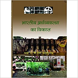 Class 11 Hindi Text Book