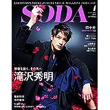 SODA ソーダ 2019年1月号 カバーモデル:滝沢 秀明 ‐ たきざわ ひであき