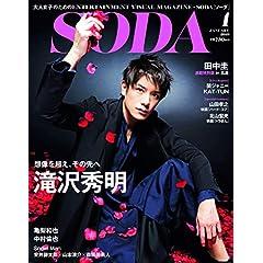 SODA 最新号 サムネイル