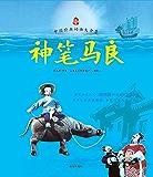 中国经典动画大全集:神笔马良