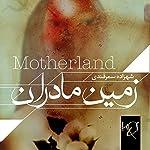 Motherland: Zamin-e Madaran [Persian Edition] | Shahzoda Samarqandi