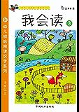 幼儿初始阅读识字系列·我会读3(电子书)