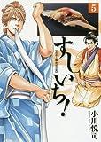 すしいち 5 (SPコミックス)