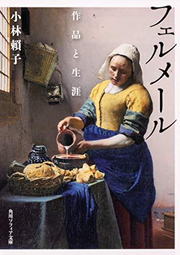 フェルメール 作品と生涯 (角川ソフィア文庫)