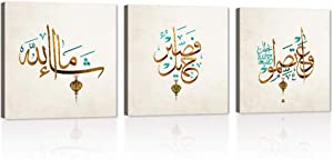 Modern Arabic Islamic Calligraphy Canvas Printed Wall Art 3 Panels Abstract Religion Prints and Posters Islamic Gift Stretched by Wooden Frame for Home Decor - 24''x24''x3pcs