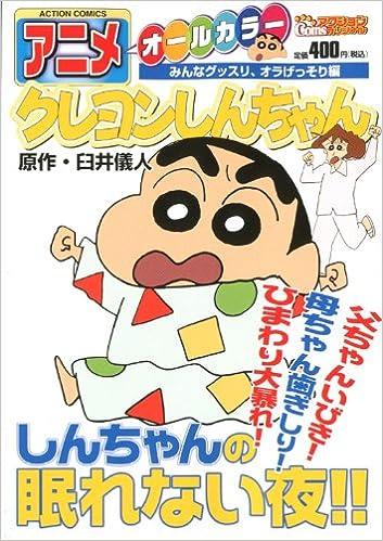 クレヨン しんちゃん アニメ