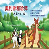 Oliver and Jumpy, Stories 10-12 Chinese: This book for kids has fantastic adventures with a cat and a kangaroo. (Volume 4) (Chinese Edition)