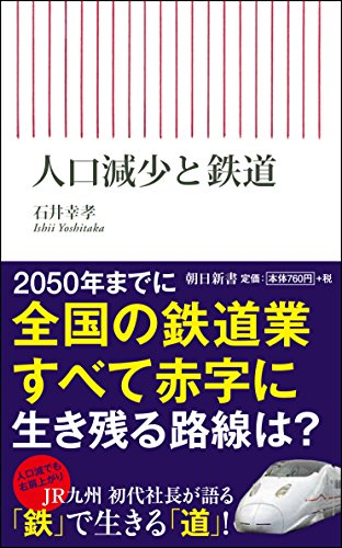 人口減少と鉄道 (朝日新書)