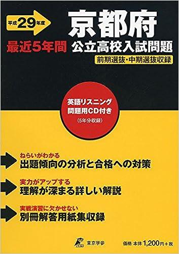 公立 高校 入試 京都 京都府 高校偏差値ランキング情報 令和3年度(2021年度)