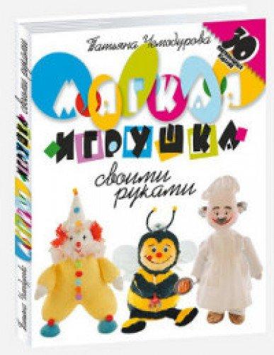 Myagkaya igrushka svoimi rukami. 30 originalnyh izdeliy PDF