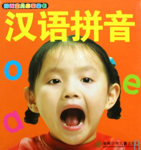 Download Chinese Pinyin: Sunny Baby Complete Rudimentary Cards (Chinese Edition) pdf