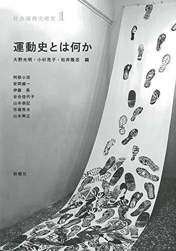 『運動史とは何か――社会運動史研究 1』表紙イメージ