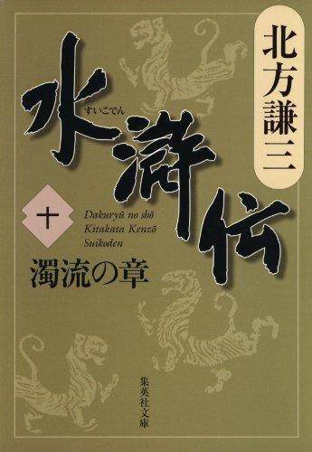 水滸伝 十 濁流の章 (集英社文庫)