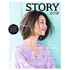 髪STORY 最新号 サムネイル