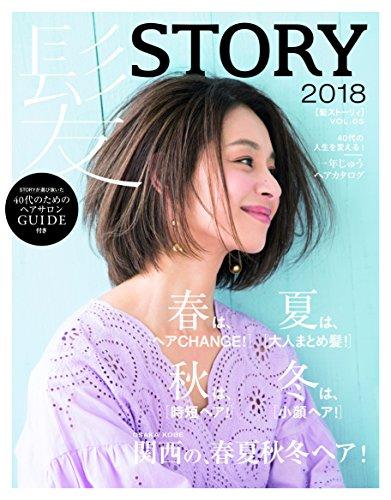 髪STORY 最新号 表紙画像
