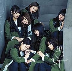 欅坂46「黒い羊」のジャケット画像