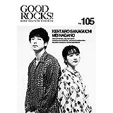 GOOD ROCKS Vol.105