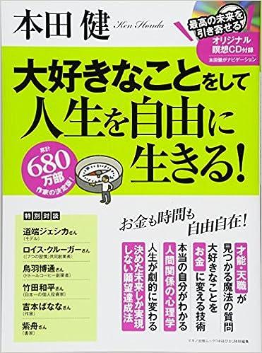 Book's Cover of 本田健 大好きなことをして人生を自由に生きる! (綴込付録:CD付き) (日本語) ムック – 2015/11/14