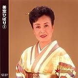 美空ひばり 2 12CD-1021N