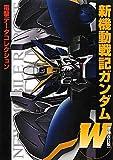 新機動戦記ガンダムW―電撃データコレクション (DENGEKI HOBBY BOOKS)