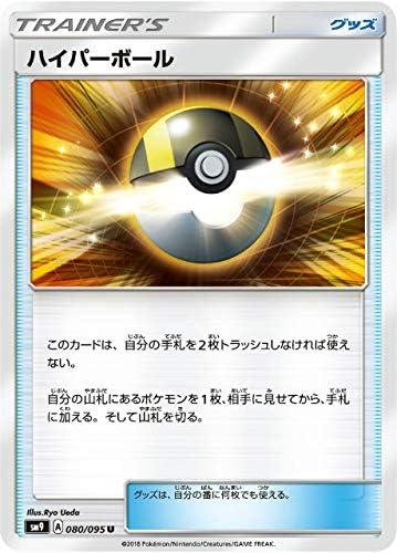 ポケモンカードゲーム SM9 080/095 ハイパーボール グッズ (U アンコモン) 拡張パック タッグボルト