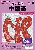 NHKラジオまいにち中国語 2019年 04 月号 [雑誌]
