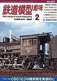 鉄道模型趣味 2020年 02 月号 [雑誌]