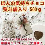 ほんの気持ちチョコレート 業務用 500g