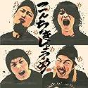 ガガガSP / こんちきしょうめ[DVD付初回限定盤] TVアニメ「デュエル・マスターズ」主題歌の商品画像