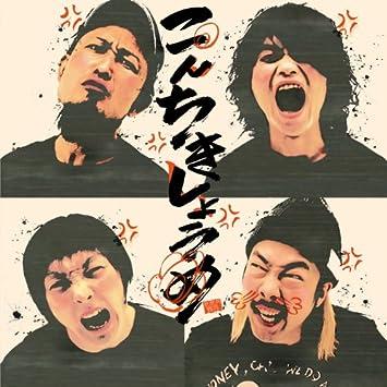 Amazon | こんちきしょうめ (CD+...