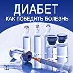 Diabetes. How to Defeat the Disease [Russian Edition] | Konstantin Ivanovskij