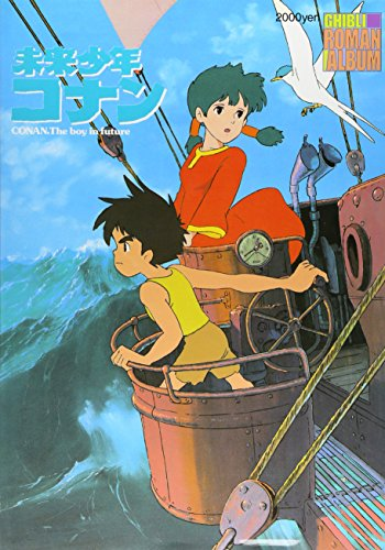 Conan the Boy in Future Art Boook /Studio Ghibli Roman Album