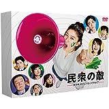 【Amazon.co.jp限定】民衆の敵~世の中、おかしくないですか!?~DVD-BOX(A5クリアファイル付き)