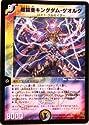 デュエルマスターズ 超鎧亜キングダム・ゲオルグ ベリーレア (特典付:プロモーションカード、希少カード画像) 《ギフト》