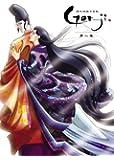 源氏物語千年紀 Genji 【初回限定生産版】 第二巻 [DVD]