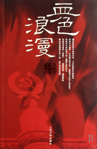Download Blood-Red Romance (Chinese Edition) ebook