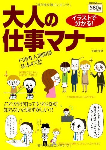 It can be seen in the illustration work of adult manners -!! Embarrassing OK If you do not know if you know only this (friend of housewife V Books) ISBN: 4072838314 (2012) [Japanese Import]