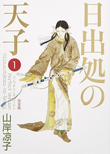 日出処の天子 完全版 1 (MFコミックス ダ・ヴィンチシリーズ)