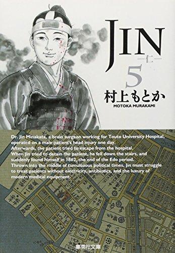 JIN-仁- 5 (集英社文庫―コミック版)