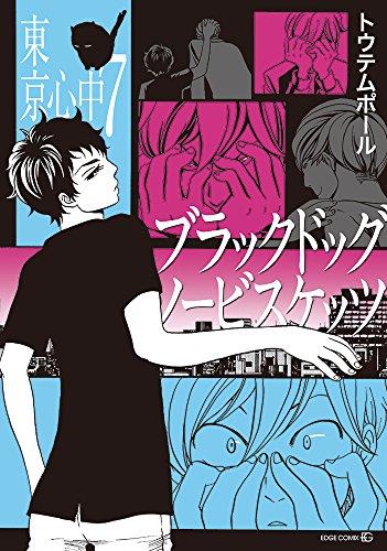 ブラックドッグノービスケッツ-東京心中・7- (EDGE COMIX)
