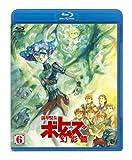 Armored Trooper Votoms (Soko Kihei Botomuzu) Genei Hen 6 [Blu-ray]