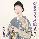 Ayako Fuji - Karatachi No Komichi / Tasogare Kirei [Japan CD] MHCL-2670
