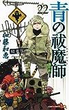青の祓魔師 コミック 1-22巻セット