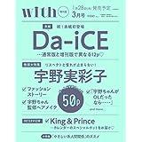 with 2021年 3月号 増刊