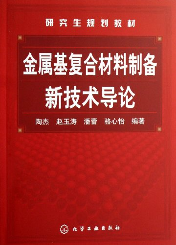 Introduction to New Technique of Fabricated Metal Matrix Composites (Chinese Edition) pdf