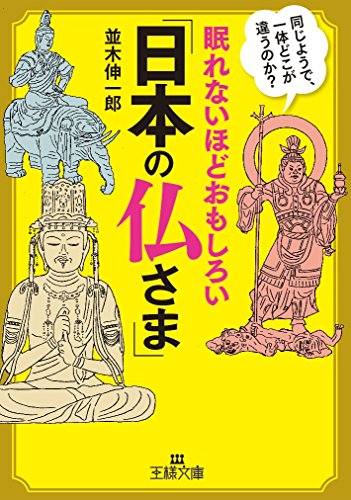 眠れないほどおもしろい「日本の仏さま」: 同じようで、一体どこが違うのか? (王様文庫 A 65-14)