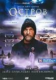 Ostrov (The Island), NTSC version with English subtitles