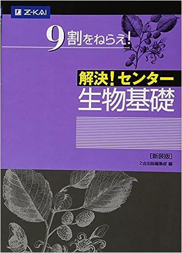 生物のおすすめ参考書・問題集『解決!センター生物基礎』